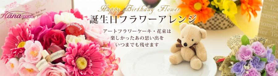フラワーギフト,誕生日プレゼント,お祝い,フラワーアレンジメント,造花,花ここ