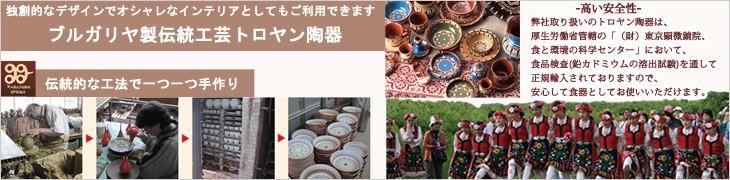 ブルガリヤ,トロヤン陶器