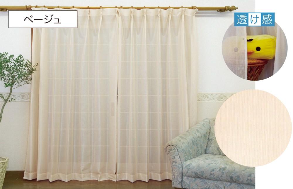 アーガマカーテンのカラー・ベージュです
