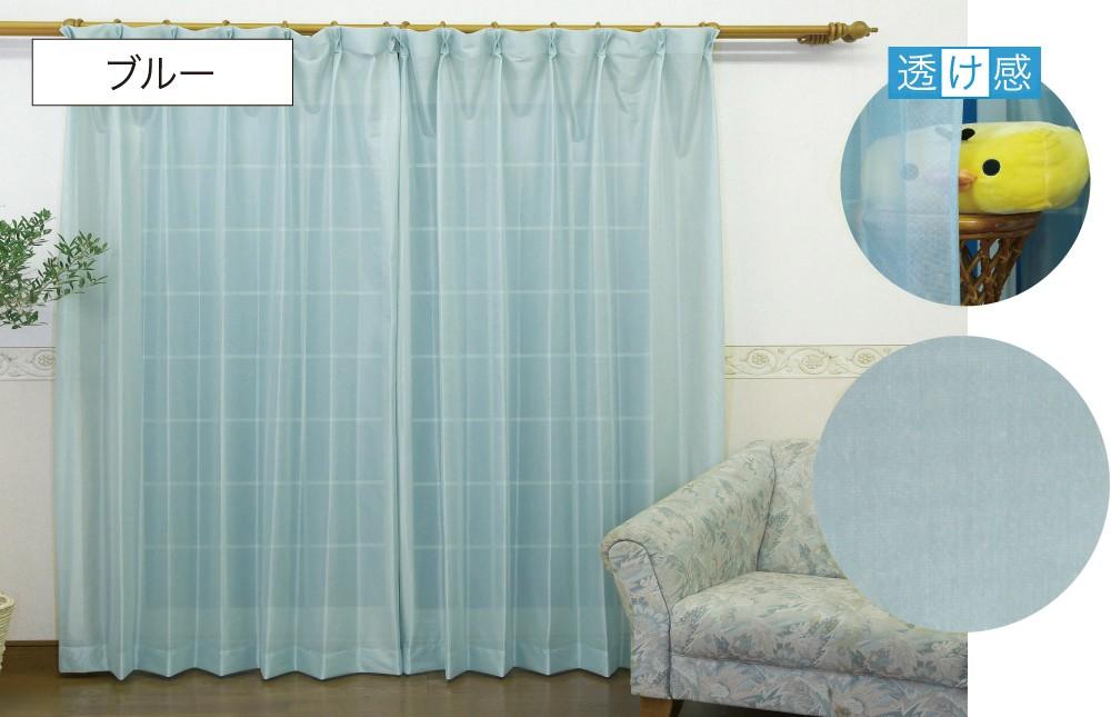 アーガマカーテンのカラー・ブルーです