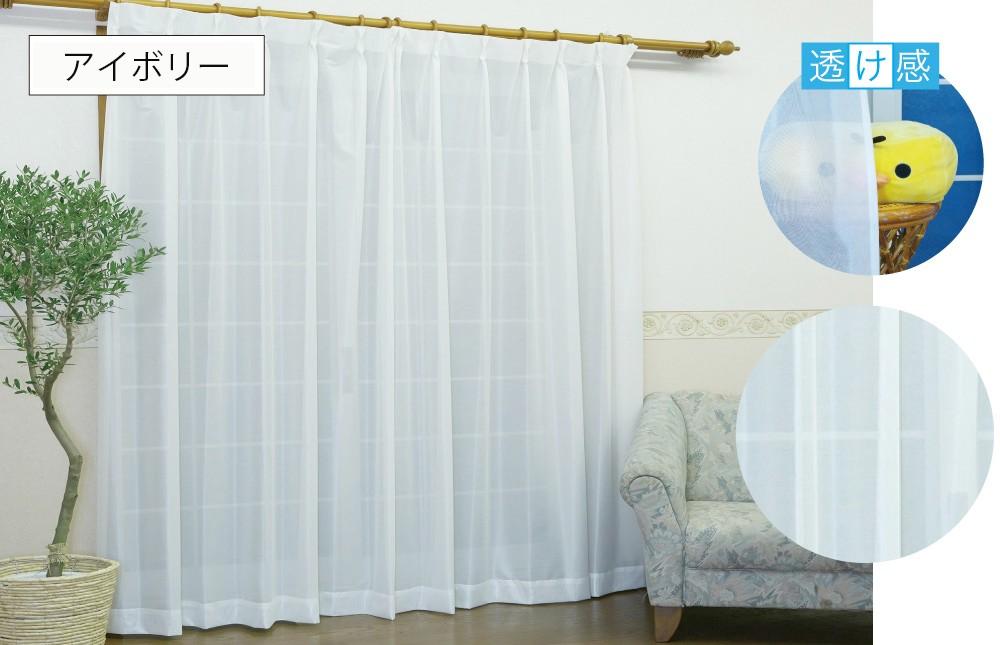 アーガマカーテンのカラー・オフホワイトです