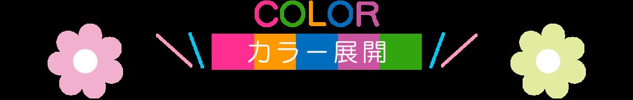 カーテン専門店HANAのアーガマのカラー展開
