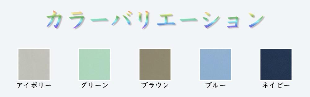 厚地ドレープカーテン無地のカラーは5色