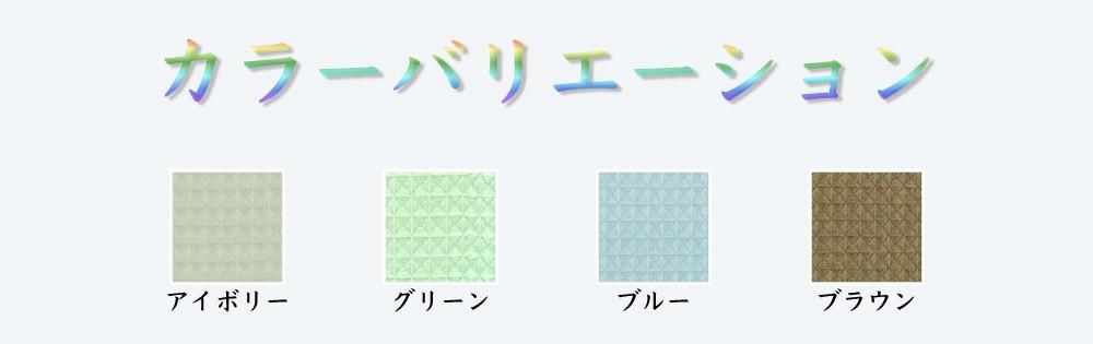 厚地ドレープカーテンワッフルのカラーは4色