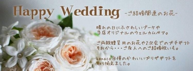 ウェディングブーケ、ウェルカムベア、ご両親贈呈花、ご結婚祝いのお花はこちらから