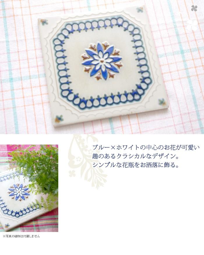 ブルー×ホワイトの中心のお花が可愛い趣のあるクラシカルなデザイン。シンプルな花瓶をお洒落に飾る。