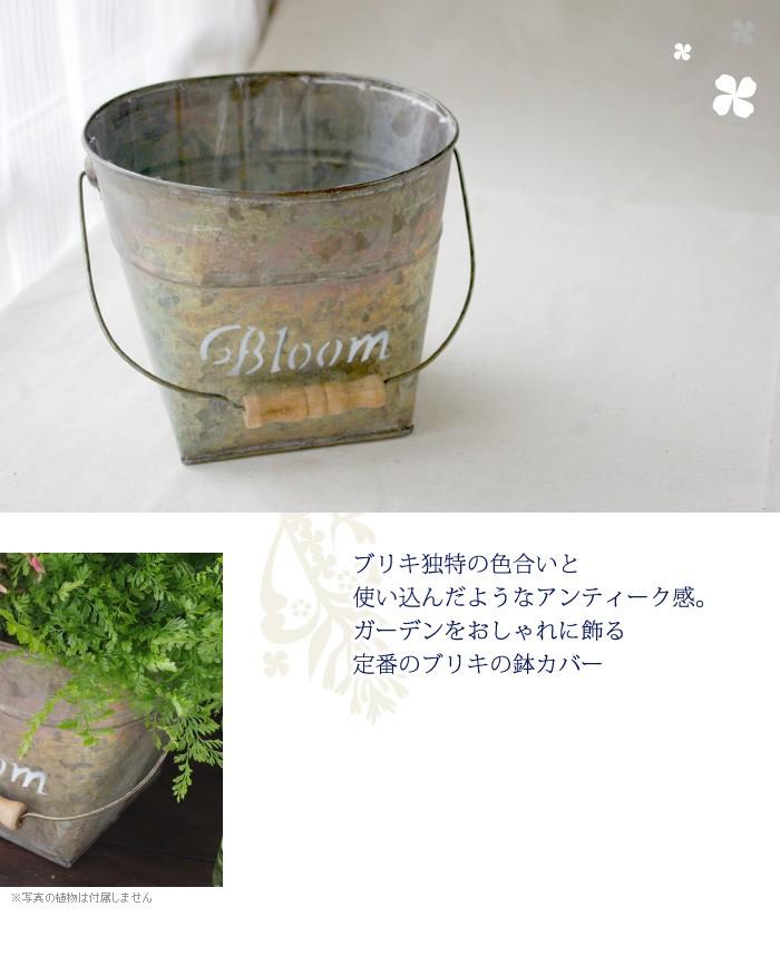 ブリキ独特の色合いと使い込んだようなアンティーク感。ガーデンをおしゃれに飾る定番のブリキの鉢カバー