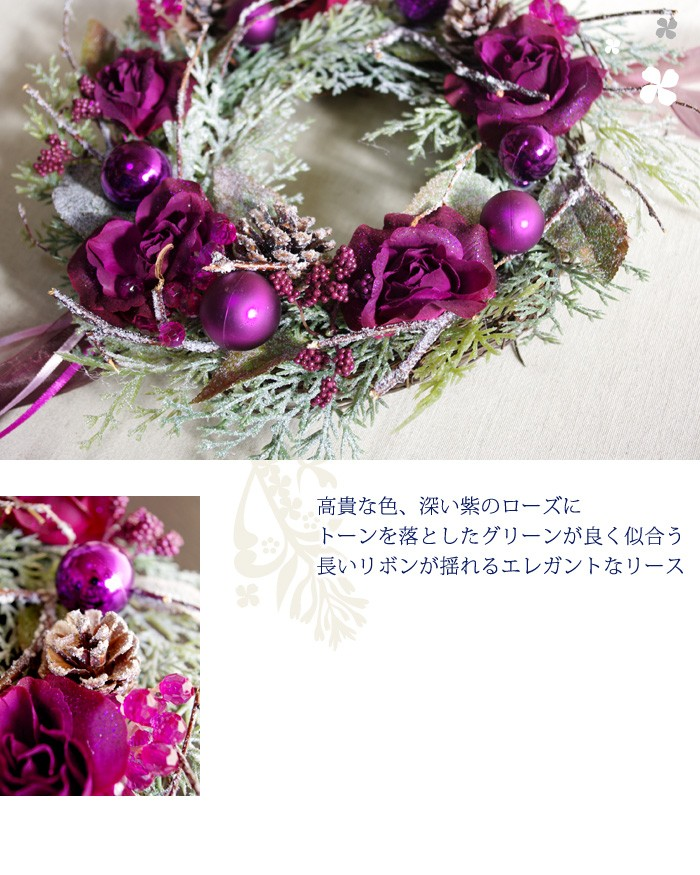 高貴な色、深い紫のローズにトーンを落としたグリーンが良く似合う長いリボンが揺れるエレガントなリース