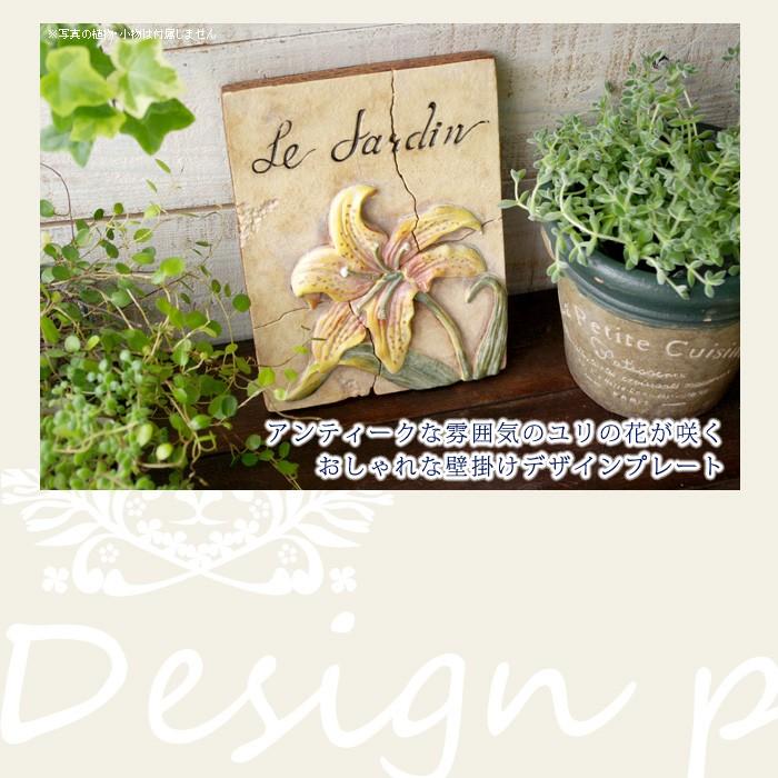 アンティークな雰囲気のユリの花が咲くおしゃれな壁掛けデザインプレート