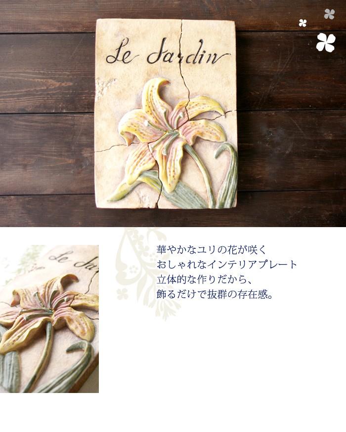 華やかなユリの花が咲くおしゃれなインテリアプレート。立体的な作りだから、飾るだけで抜群の存在感。
