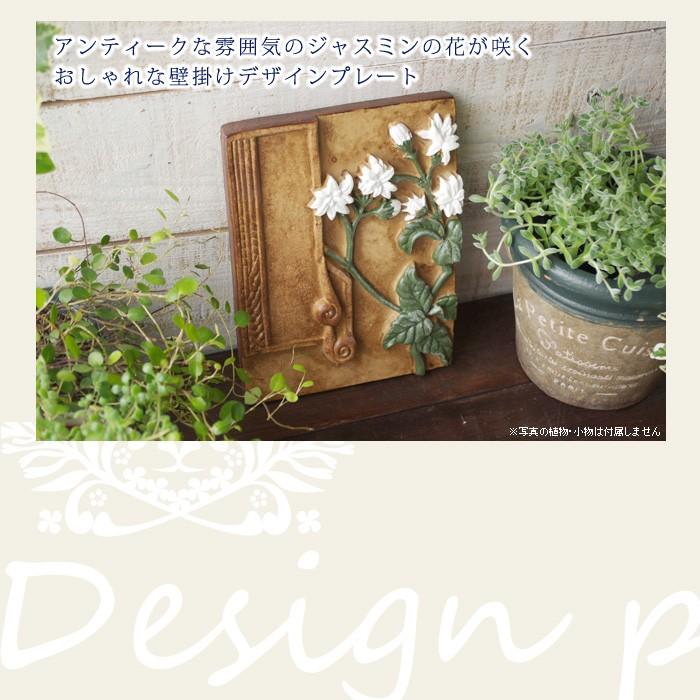 アンティークな雰囲気のジャスミンの花が咲くおしゃれな壁掛けデザインプレート