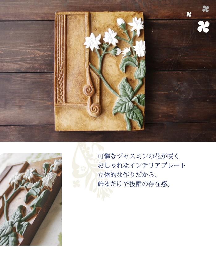 可憐なジャスミンの花が咲くおしゃれなインテリアプレート立体的な作りだから、飾るだけで抜群の存在感。