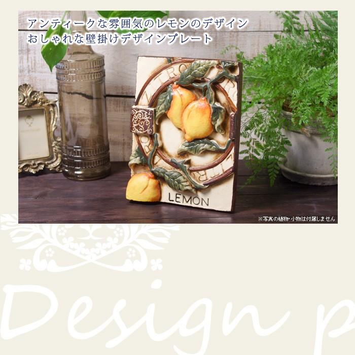 アンティークな雰囲気のレモンのデザインおしゃれな壁掛けデザインプレート