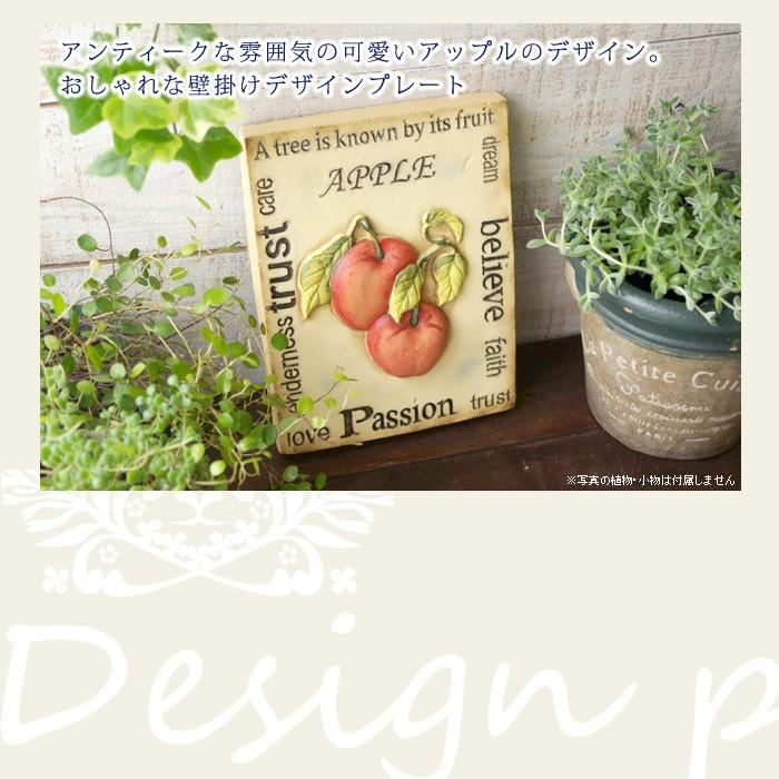 アンティークな雰囲気の可愛いアップルのデザイン。おしゃれな壁掛けデザインプレート