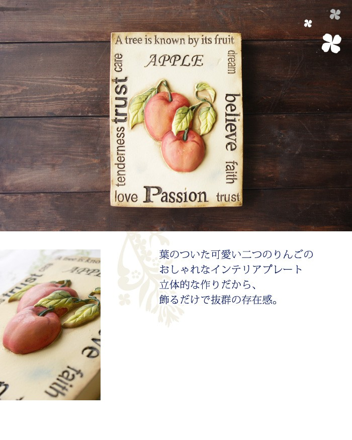 葉のついた可愛い二つのりんごのおしゃれなインテリアプレート立体的な作りだから、飾るだけで抜群の存在感。