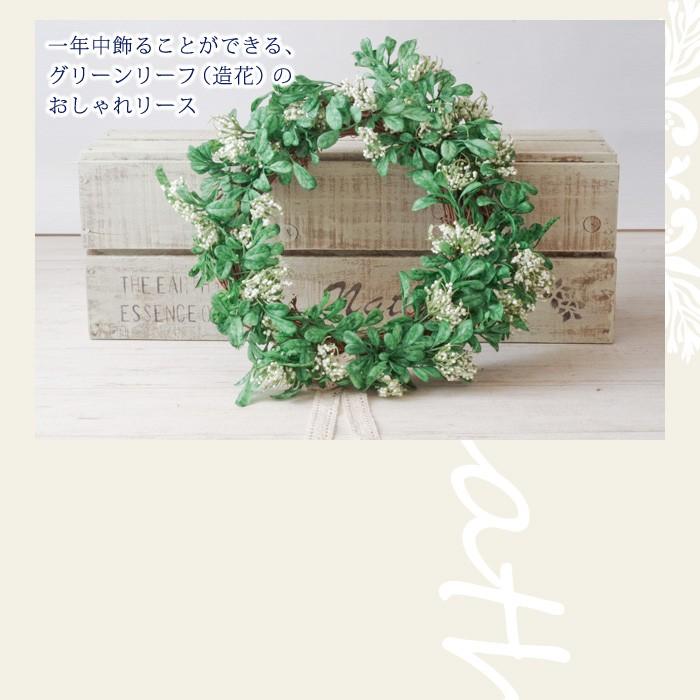 季節を問わずに飾ることができるグリーンリーフ(造花)のおしゃれリース