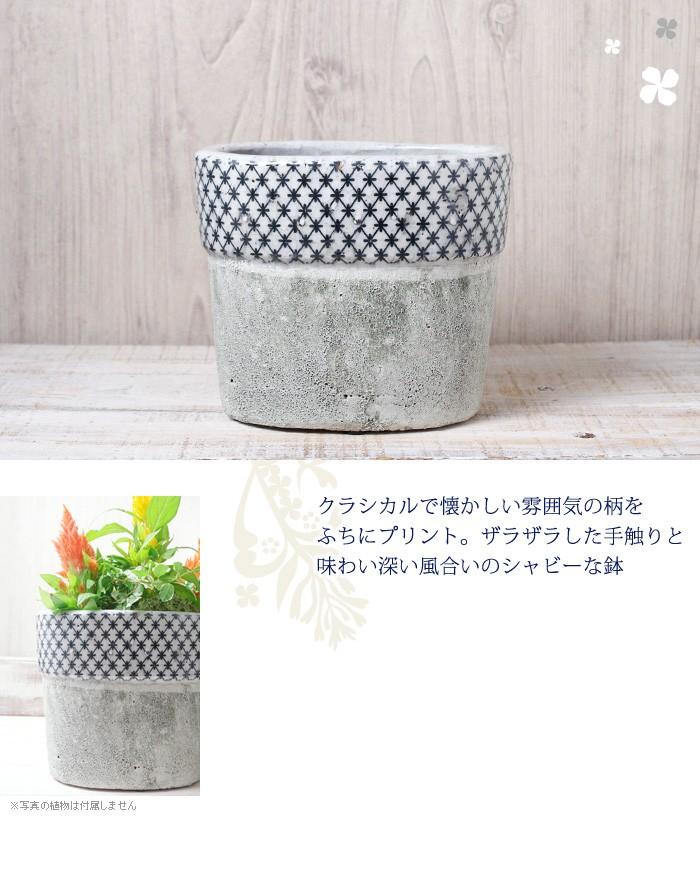 クラシカルで懐かしい雰囲気の柄をふちにプリント。ザラザラした手触りと味わい深い風合いのシャビーな鉢