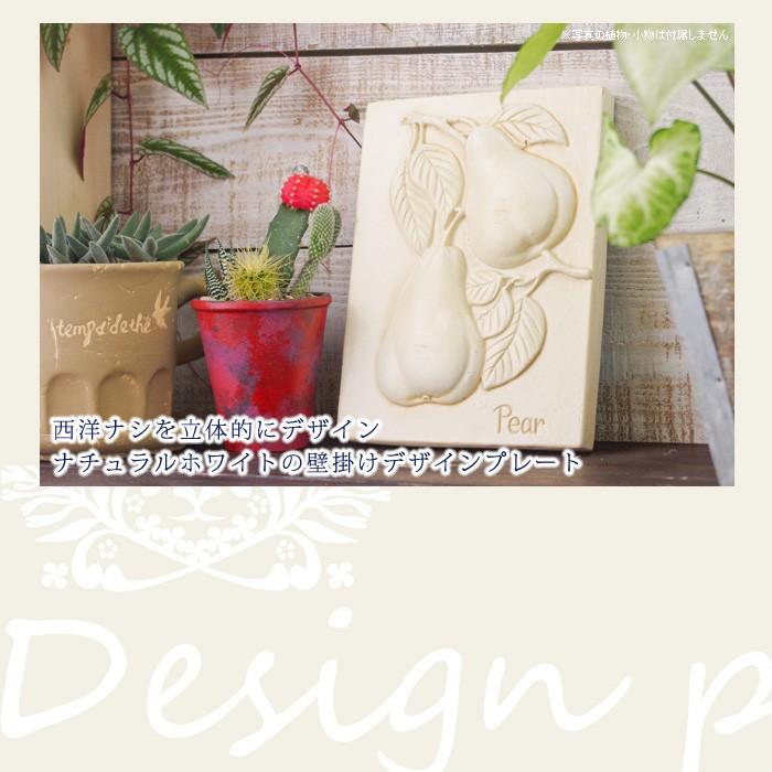 西洋ナシを立体的にデザインナチュラルホワイトの壁掛けデザインプレート