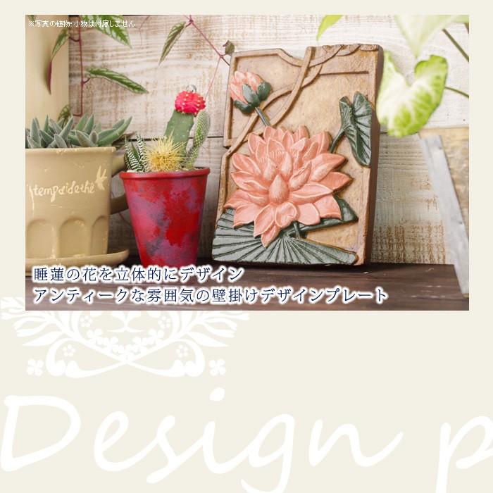 睡蓮の花を立体的にデザインアンティークな雰囲気の壁掛けデザインプレート