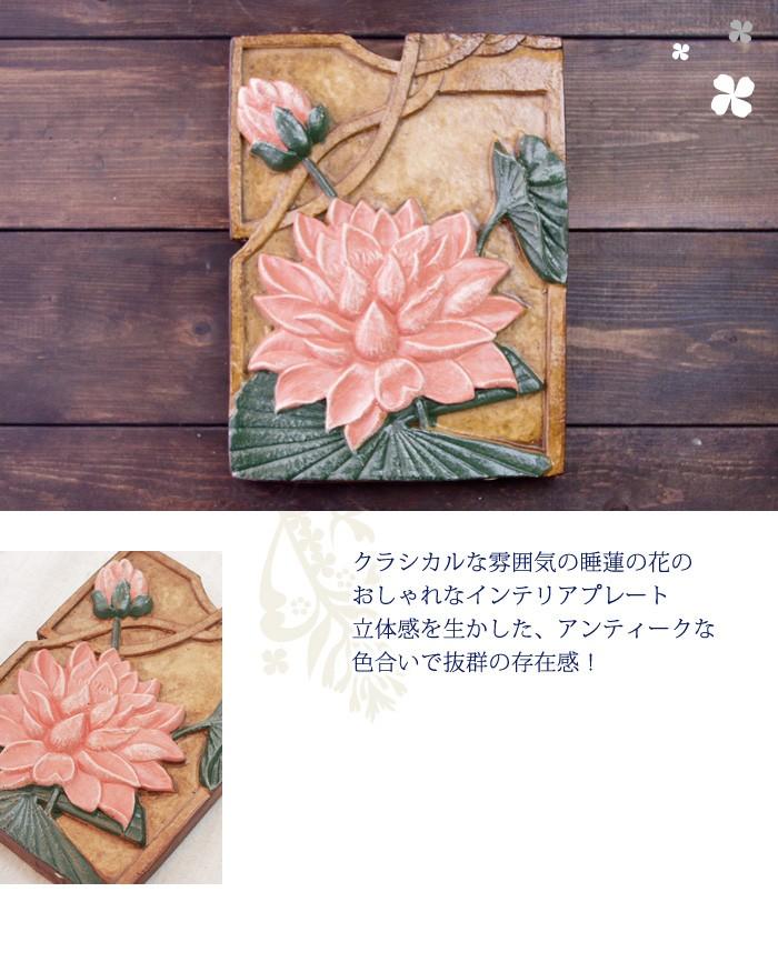 クラシカルな雰囲気の睡蓮の花のおしゃれなインテリアプレート。立体感を生かした、アンティークな色合いで抜群の存在感!
