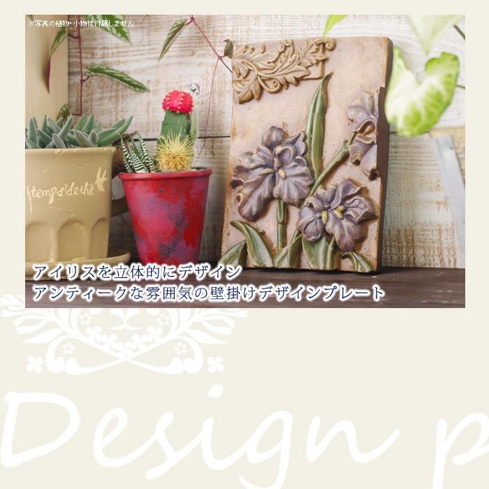 アイリスを立体的にデザインアンティークな雰囲気の壁掛けデザインプレート