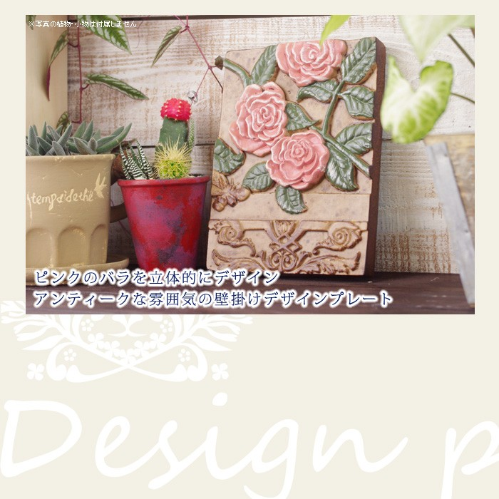 ピンクのバラを立体的にデザインアンティークな雰囲気の壁掛けデザインプレート
