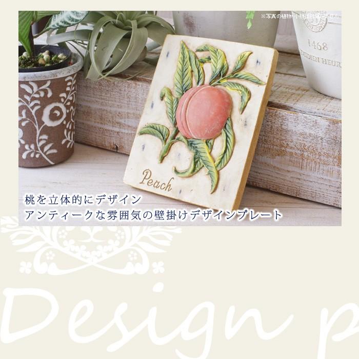 桃を立体的にデザイン。アンティークな雰囲気の壁掛けデザインプレート