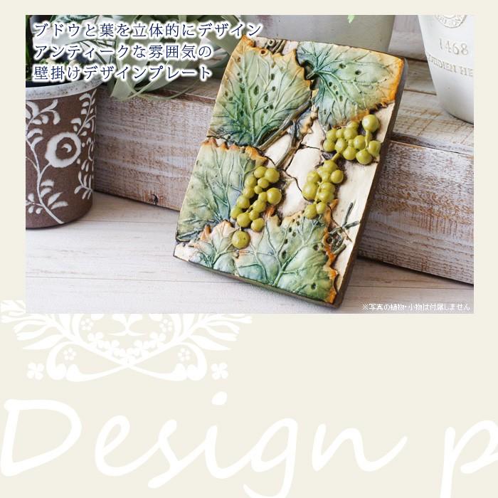 ブドウとその葉を立体的にデザイン。アンティークな雰囲気の壁掛けデザインプレート