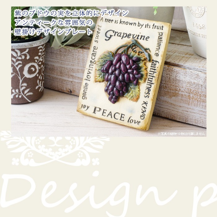 紫のブドウの実を立体的にデザイン。アンティークな雰囲気の壁掛けデザインプレート