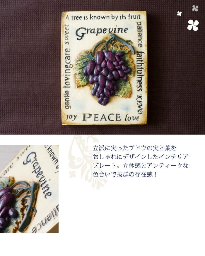 立派に実ったブドウの実と葉をおしゃれにデザインしたインテリアプレート。立体感とアンティークな色合いで抜群の存在感。
