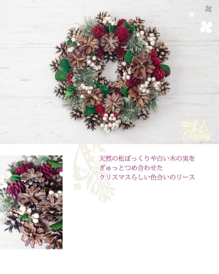 天然の松ぼっくりや白い木の実をぎゅっとつめあわせたクリスマスらしい色合いのリース