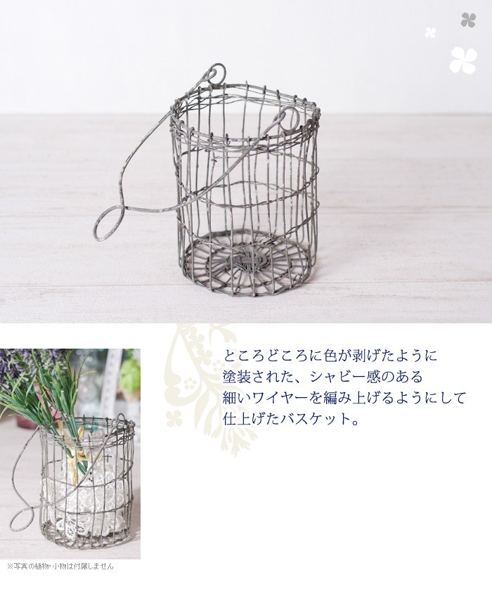 ところどころに色が剥げたように塗装された、シャビー感のある細いワイヤーを編み上げるようにして仕上げたバスケット