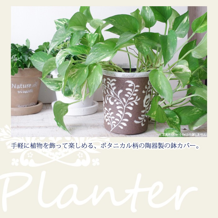 手軽に植物を飾って楽しめる、ボタニカル柄の陶器製の鉢カバー