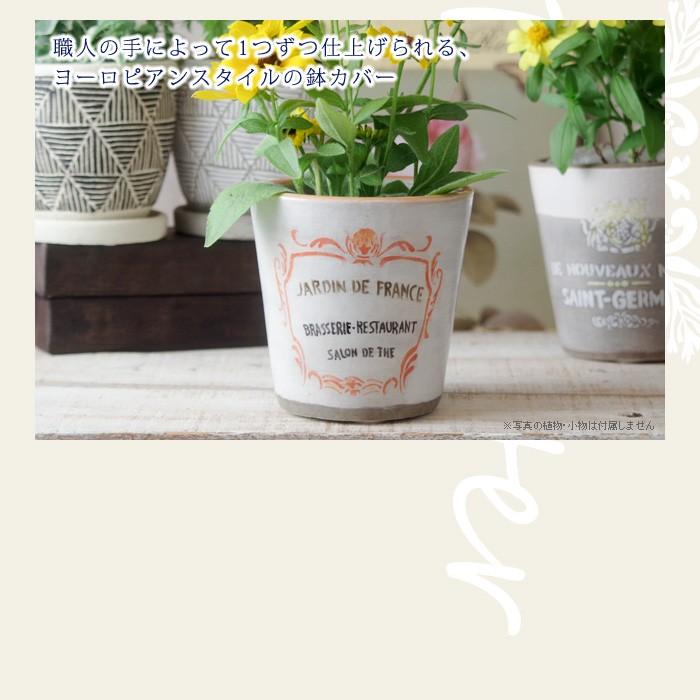 職人の手によって一つずつ仕上げられる、ヨーロピアンスタイルの陶器製鉢カバー