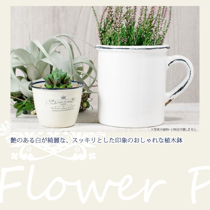 艶のある白が綺麗な、スッキリとした印象のおしゃれな植木鉢