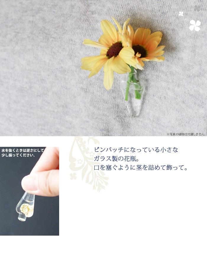 ピンバッチになっている小さなガラスの花瓶。口を塞ぐように茎を詰めて飾って。