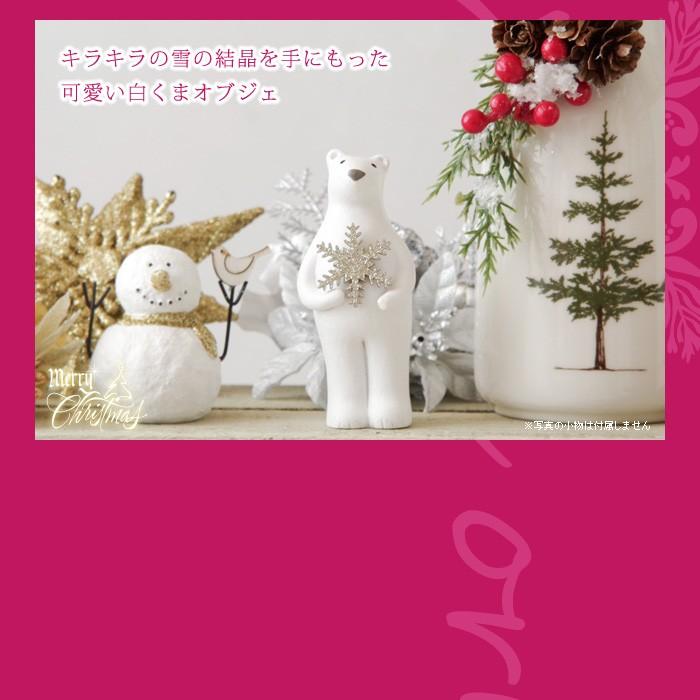 キラキラの雪の結晶を手に持った、可愛い白くまオブジェ