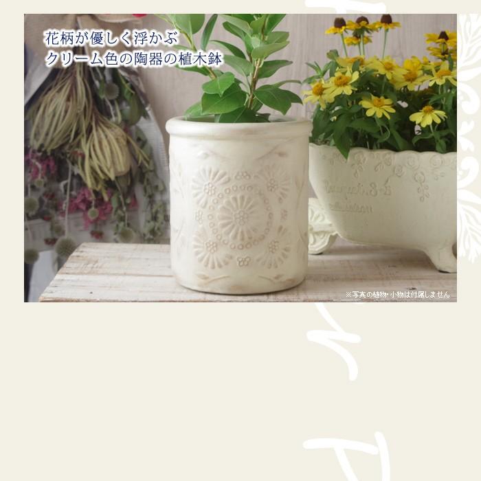 花柄が優しく浮かぶクリーム色の陶器の植木鉢