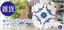 外国風のアンティークな雰囲気の青いお花のタイル雑貨