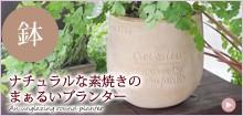 おしゃれシャビーなラウンドプランター植木鉢
