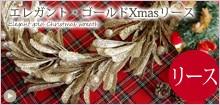 【在庫入れ替えのため売り尽くし】シンプルなゴールドのクリスマスリース
