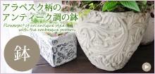 アラベスク柄のアンティーク調の植木鉢