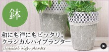 和にも洋にもピッタリ!クラシカルハイプランター植木鉢