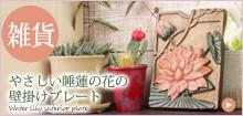 アンティークな雰囲気の優しい睡蓮の花の壁掛けインテリアプレート