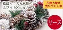 松ぼっくり&林檎のクリスマスリース