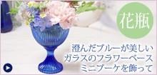 済んだブルーが美しいガラスのフラワーベース ミニブーケを飾って