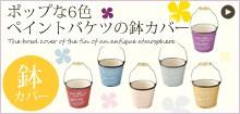 ポップな6色ペイントバケツの陶器の鉢カバー