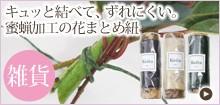 キュッと結べてずれにくい。蜜蝋加工された花まとめ用の紐