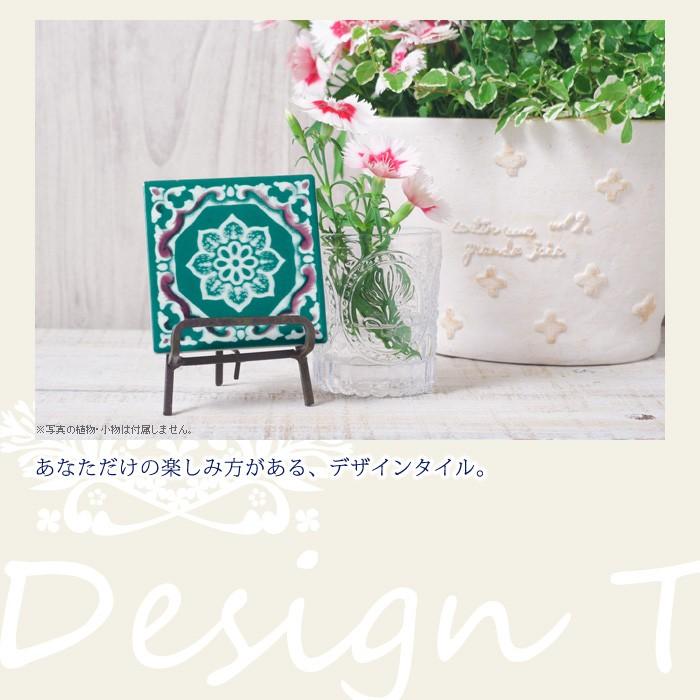 あなただけの楽しみ方がきっとあるデザインタイル。