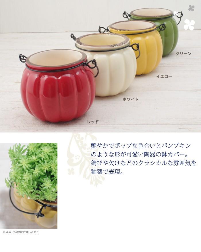 艶やかでポップな色合いとパンプキンのような形が可愛い陶器の鉢カバー。錆びや欠けなどのクラシカルな雰囲気を釉薬で表現